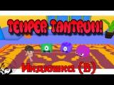 Индюшка №4 (B): Temper Tantrum