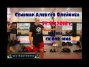 Мастер-класс Алексея Олейника в СК GOR MMA