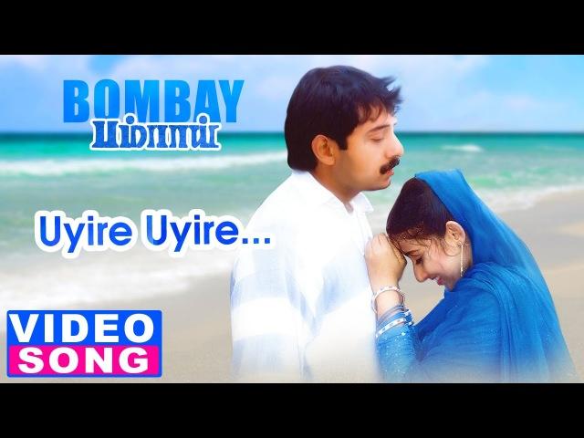 Uyire Uyire Full Video Song | Bombay Tamil Movie Songs | Arvind Swamy | Manirathnam | AR Rahman