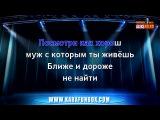 Ирина Аллегрова - Муж, с которым ты живешь (караоке версия)
