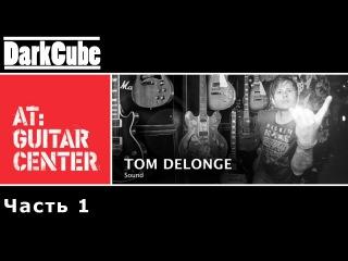 Том Делонг в Guitar Center : Часть 1 (русская озвучка)