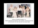 Проектирование одежды для людей с инвалидностью как высший пик мастерства конструктора