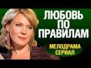 Любовь по правилам 2016 русские мелодрамы 2016 russkie movie melodrami