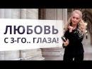"""СДЕЛАЙТЕ ЭТО И МУЖЧИНА ВАШ Техника Третий глаз"""" Юлия Ланске"""