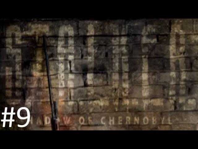 S.T.A.L.K.E.R. Тени Чернобыля 9(радар)(предлагаем игрули в комментарии)
