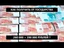 Как получить от государства 260 000 390 000 рублей Налоговый вычет