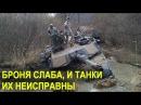 НАТО НУЖДАЕТСЯ В СРОЧНОМ РЕМОНТЕ сша нато россия война армата танки оружие ракеты путина новости