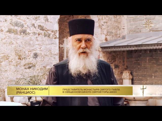 Наш монастырь на Афоне. Новый игумен русской обители св. Пантелеимона (2016)