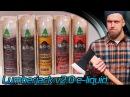 Lumberjack v2 e-liquid - ДЕРЗКИЕ Лесорубы! НЕЖДАНЧИК