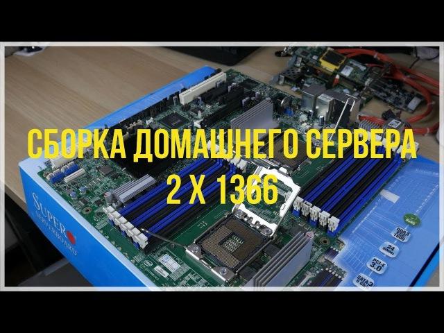 12 ядер 32 ГБ памяти за 20 тыс! Домашний сервер под ARK на 2 x Xeon X5660 двухсокетной системе