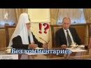Путинский патриарх и олигарх Гундяев Россияне скупают виллы в Испании