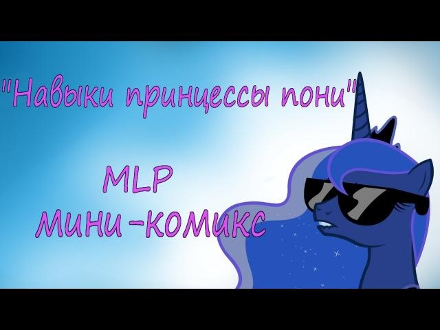 Princess Pony Perks | Навыки Принцессы Пони | MLP мини-комикс