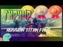 Titanfall 2 ТУРНИР инфа и режимы