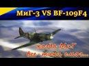 Воздушный бой Миг-3 и BF-109F4. IL-2 Sturmovik Battle of Stalingrad. Ил-2 Битва за Сталинград