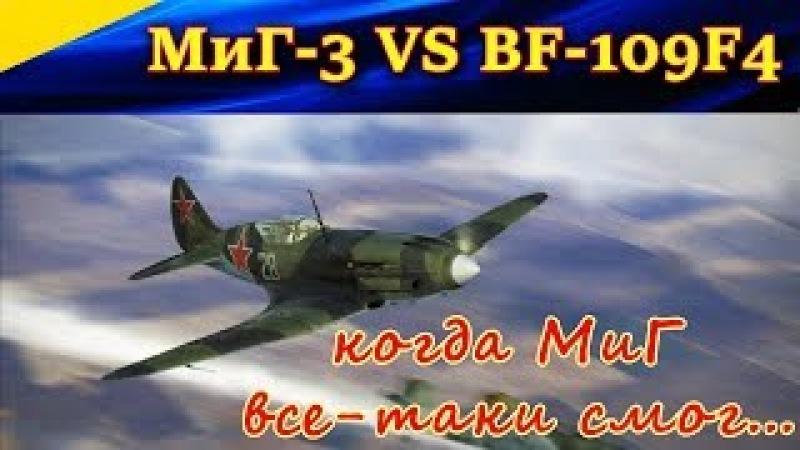 Воздушный бой Миг-3 и BF-109F4. IL-2 Sturmovik: Battle of Stalingrad. (Ил-2 Битва за Сталинград)