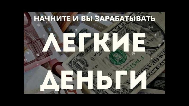 ☆☆☆ Как легко зарабатывать на играх ✦ Деньги в Интернете ✦ простой заработок ☆☆☆