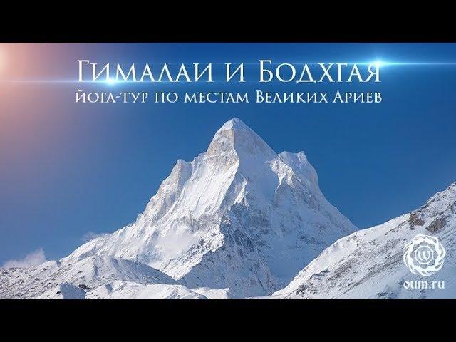 Йога-тур в Индию: Гималаи и Бодхгая