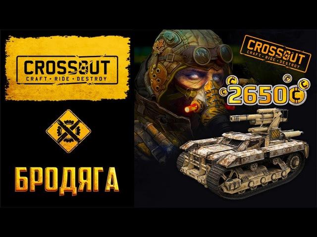 Набор Бродяга в Crossout: что из себя представляет сборка, делаем непобедимый танк