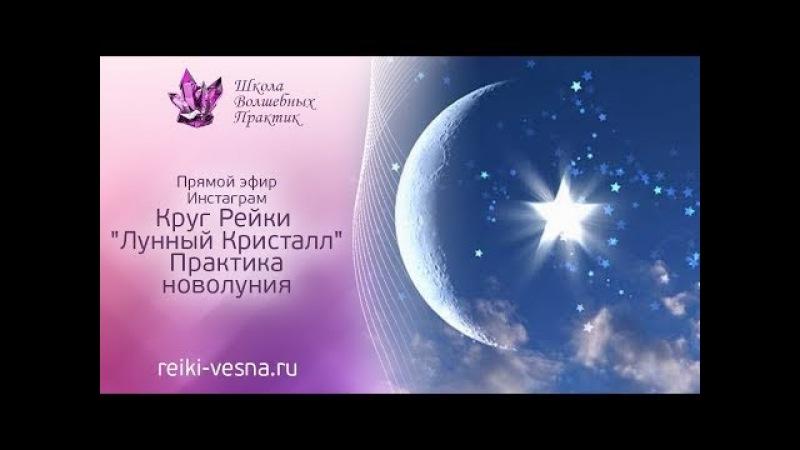 Круг Рейки Лунный Кристалл. Практика Новолуния