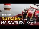 ПИТБАЙК на ХАЛЯВУ Розыгрыш мотоцикла от Омоймот и Rolling Moto