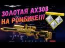 Проверка магазина - akki-warface Золотая AX308 НА РОМБИКЕ!
