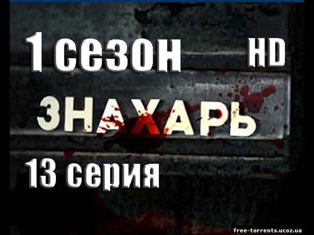 Знахарь 1 сезон 13 серия HD