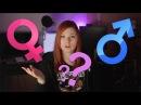 Вопросы к трансгендеру | QA AskTransgender