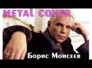 Борис Моисеев - Танго-кокаин (метал кавер)