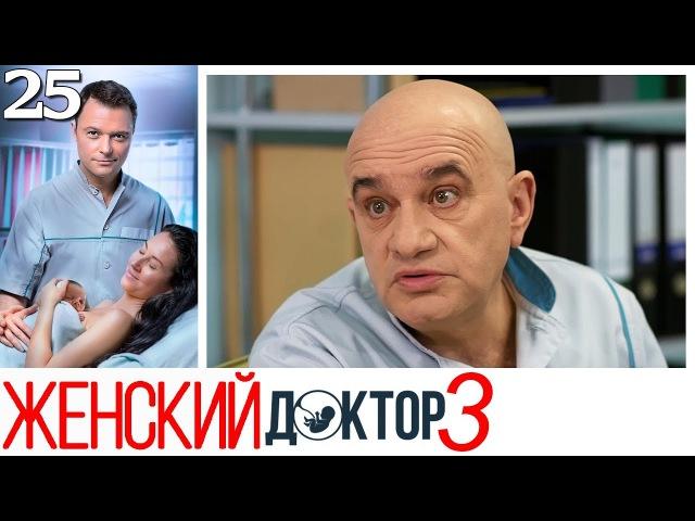 Женский доктор - 3 сезон - Серия 25 мелодрама HD