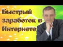Как начать зарабатывать на партнёрских программах Бесплатный курс Евгений Вергус