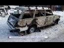 Правоохранители раскрыли грабёж и поджог автомобиля. 14.02.2018, Панорама