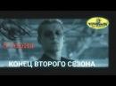 Чернобыль 2 зона отчуждения 8 серия- конец второго сезона
