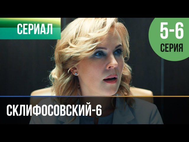Склифосовский 6 сезон 5 6 серии