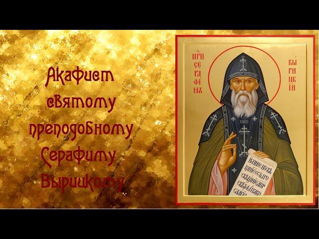 О преодолении любых трудностей Акафист Святому преподобному Серафиму Вырицкому