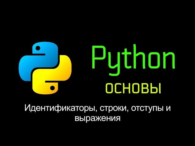 5. Идентификаторы, строки, отступы и выражения. Основы Python
