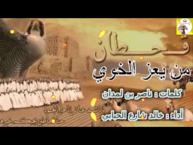 ❶ شيلة اقلاعيه طرب حماسيه ll من يعز الخوي , قحط1