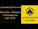 Пчеловодство Выставка Ярмарка Днепровский Пасечник Март 2018 Beekeeping Exhibition Fair Bee-keeper