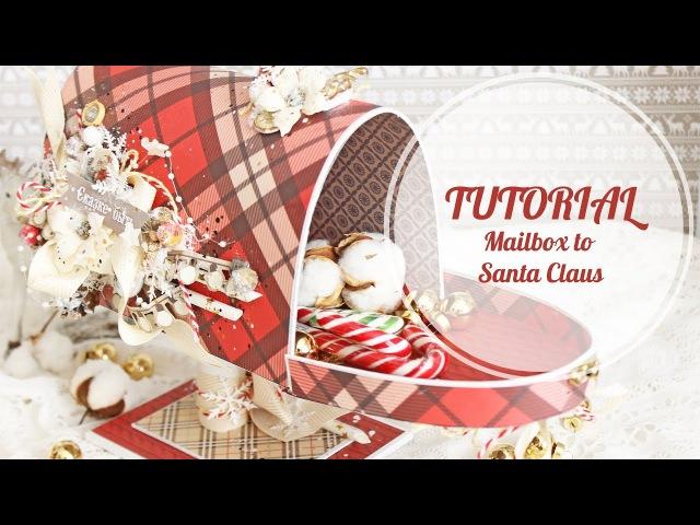TUTORIAL Mailbox to Santa Claus МК Ящик для писем Деду Морозу