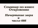 Начертание зверя и число 666