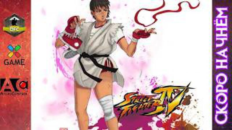 Street Fighter 5 - будничный онлайн