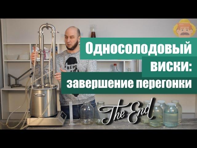 Делаем односолодовый виски. Часть 3: завершение перегонки по методу Габриэля