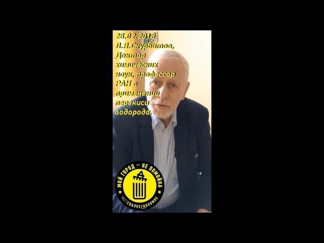 28.02.2018 И.Ю.Скурбатов, Доктор химических наук о применении перекиси водорода.