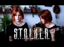 Stalker OST - Dirge for the Planet Gingertail Cover