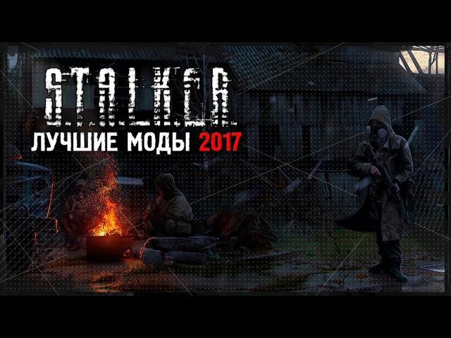 S.T.A.L.K.E.R. ТОП 5 ЛУЧШИХ МОДОВ 2017 ГОДА!