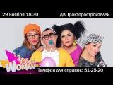 29 ноября ЧĂВАШ WOMAN в ДК Тракторостроителей