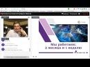 AlphaCash планёрка. Ответы и новости по развитию компании от 11.12.17 Александр Репринцев