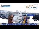 Тест драйв зимних шин Michelin Отзывы автомобилистов Шины и диски 4точки Wheels