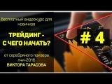 #4 Что такое ФОРЕКС Бинарные Опционы ТРЕЙДИНГ памм счета  ГДЕ ОБМАН?