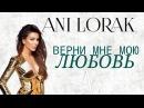 Ани Лорак - Верни мне мою любовь премьера 2016