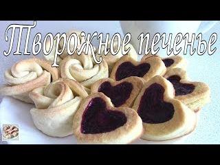 Творожное печенье. Очень простой и быстрый рецепт. Самое вкусное творожное печенье.